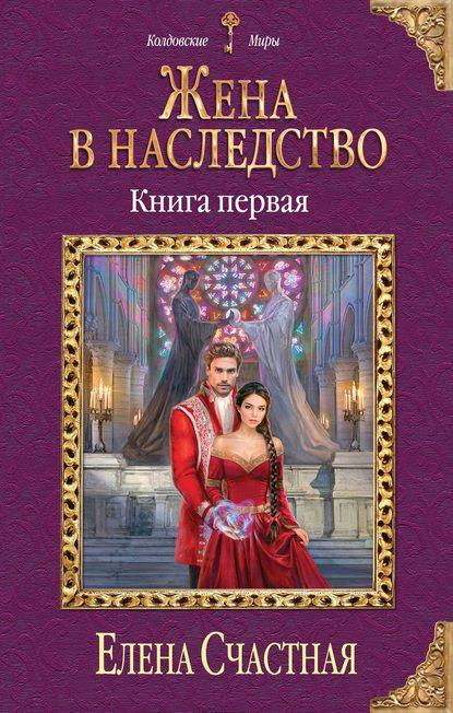 Жена в наследство. Книга 1