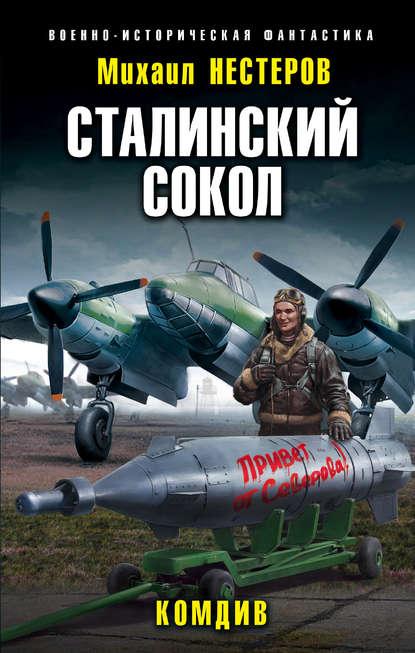 Сталинский сокол. Комдив