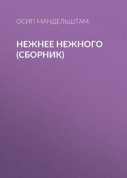 Нежнее нежного (сборник)