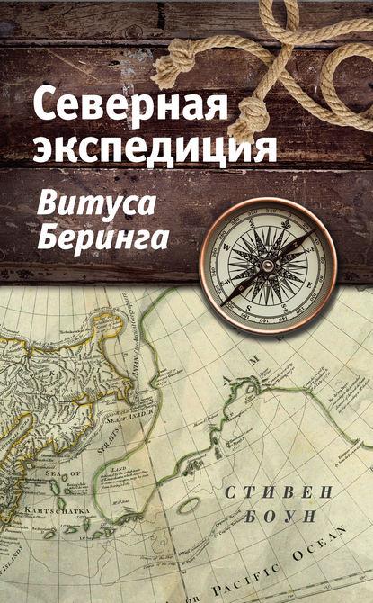 Северная экспедиция Витуса Беринга