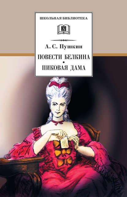 Повести Белкина. Пиковая дама (сборник)