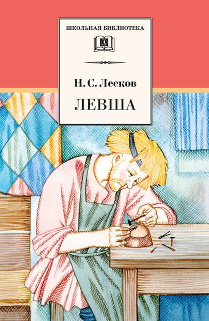 Левша (сборник)
