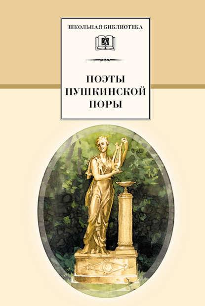 Поэты пушкинской поры