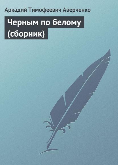 Черным по белому (сборник)
