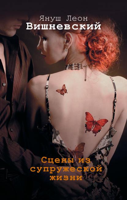 Сцены из супружеской жизни (сборник)