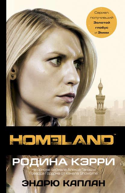 Homeland. Родина Кэрри
