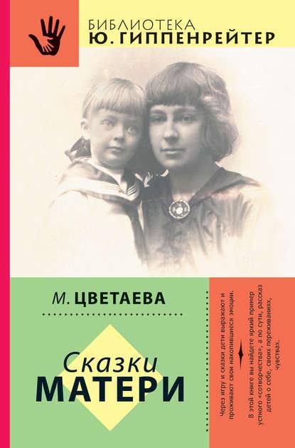 Сказки матери (сборник)