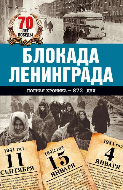 Блокада Ленинграда. Полная хроника – 900 дней и ночей
