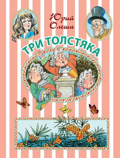 Три Толстяка: сказочная повесть