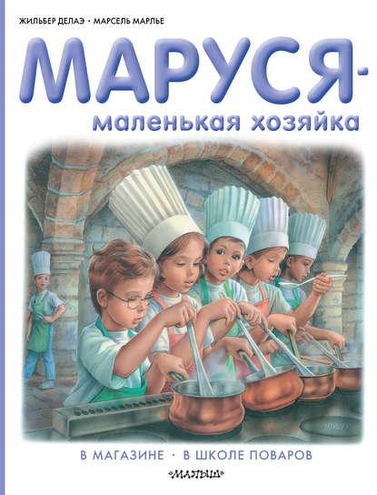Маруся – маленькая хозяйка: В магазине. В школе поваров (сборник)