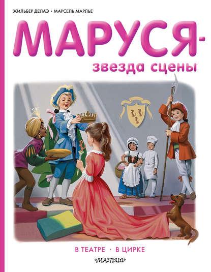 Маруся – звезда сцены: в театре, в цирке (сборник)