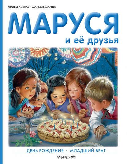 Маруся и её друзья: день рождения, младший брат