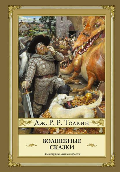 Волшебные сказки (сборник)