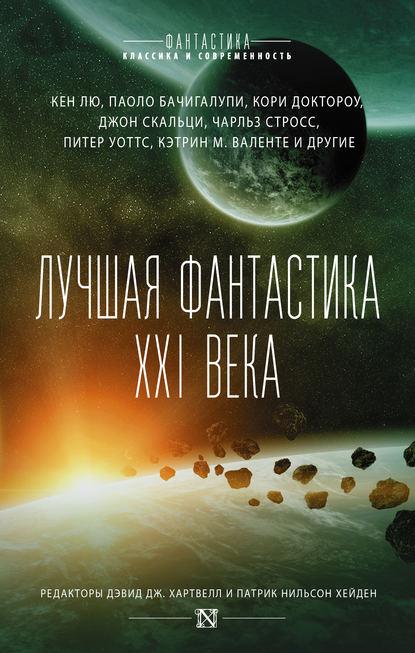 Лучшая фантастика XXI века (сборник)