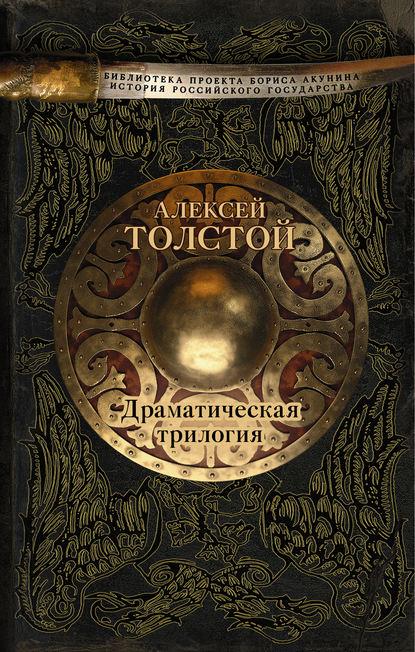 Драматическая трилогия (сборник)