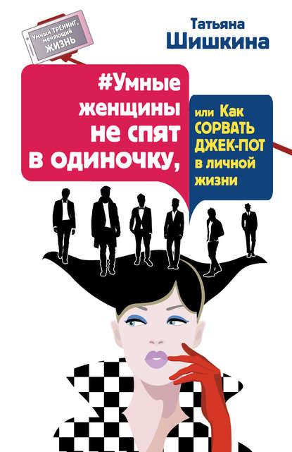 #Умные женщины не спят в одиночку, или Как сорвать джек-пот в личной жизни