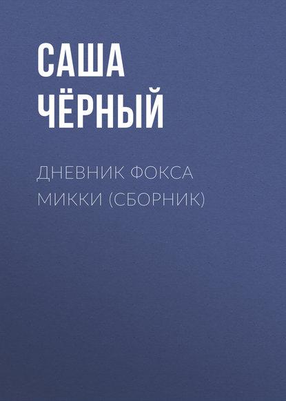 Дневник Фокса Микки (сборник)