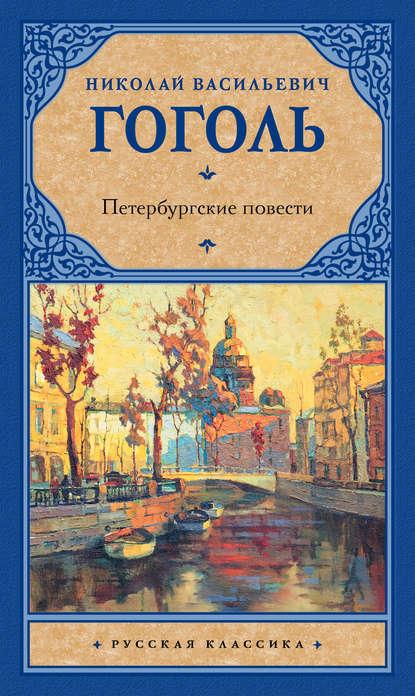 Петербургские повести (сборник)