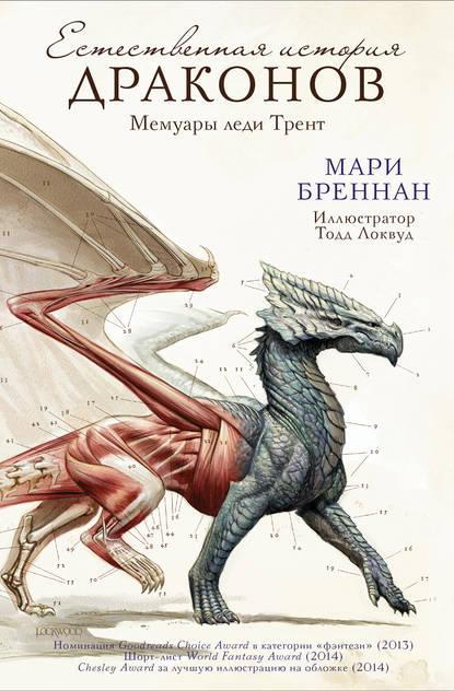 Естественная история драконов: Мемуары леди Трент