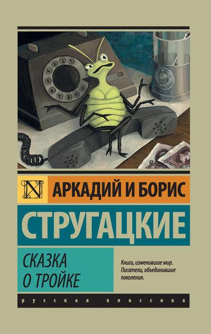 Сказка о Тройке (сборник)