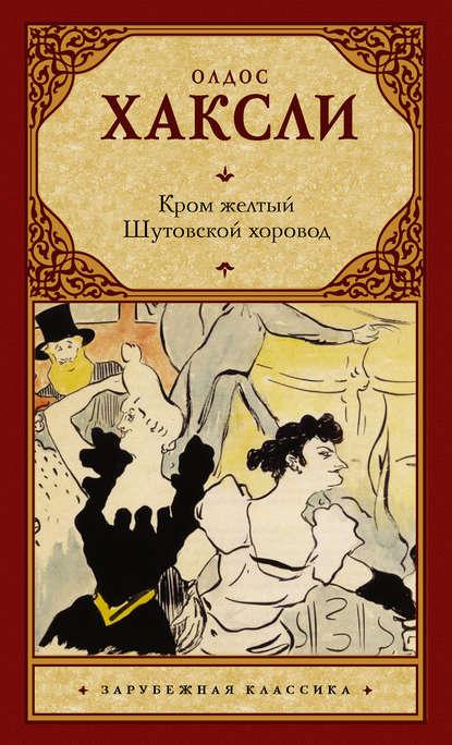 Кром желтый. Шутовской хоровод (сборник)