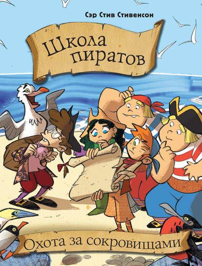 Школа пиратов. Охота за сокровищами