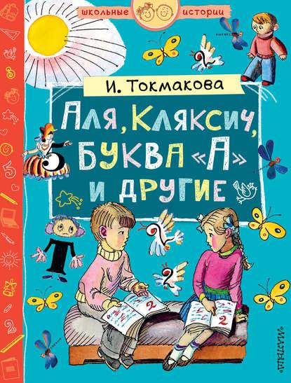 Аля, Кляксич, буква «А» и другие (сборник)