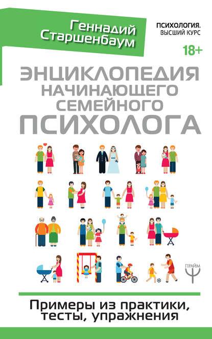 Энциклопедия начинающего семейного психолога