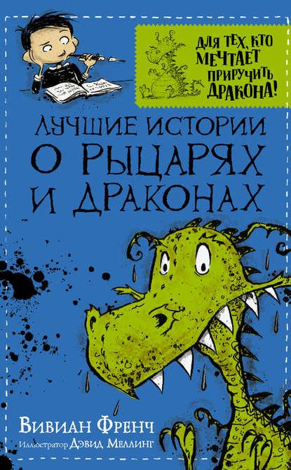 Лучшие истории о рыцарях и драконах