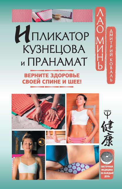 Ипликатор Кузнецова и Пранамат. Верните здоровье своей спине и шее!