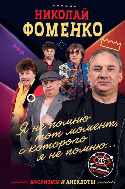 Николай Фоменко. Афоризмы и анекдоты