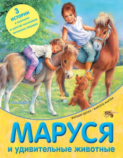 Маруся и удивительные животные (сборник)