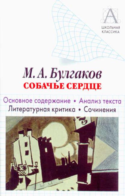 М. А. Булгаков «Собачье сердце». Основное содержание. Анализ текста. Литературная критика. Сочинения.