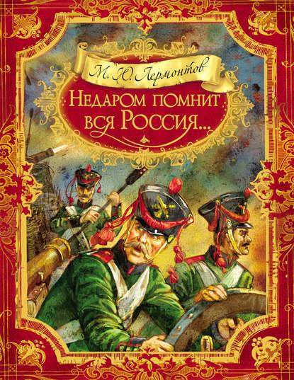 Недаром помнит вся Россия… (сборник)