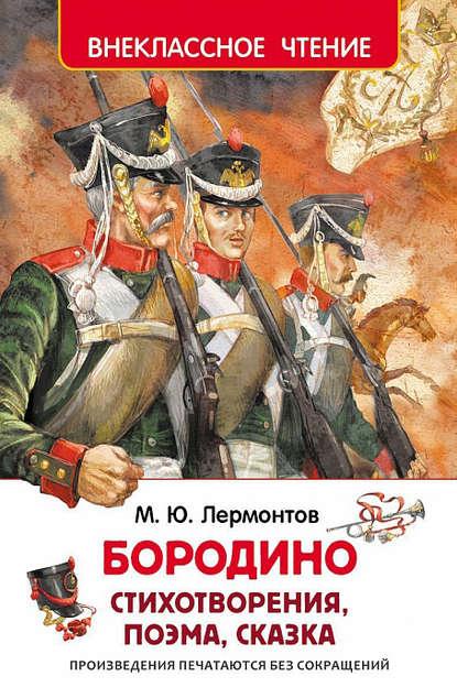 Бородино (сборник)