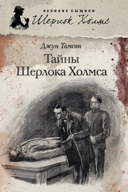 Тайны Шерлока Холмса (сборник)