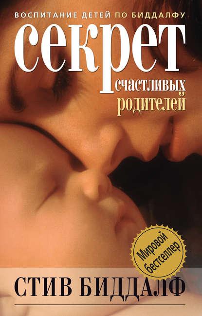 Секрет счастливых родителей