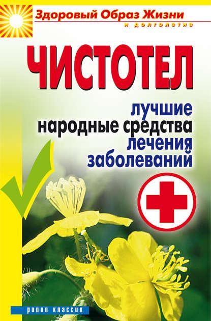 Чистотел. Лучшие народные средства лечения заболеваний