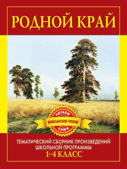 Родной край. Произведения русских писателей о Родине