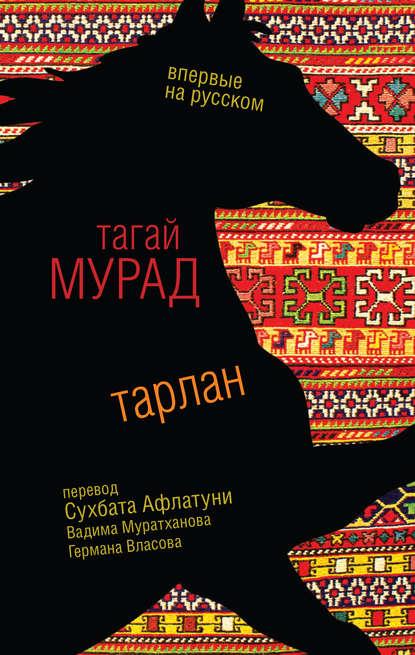 Тарлан (сборник)