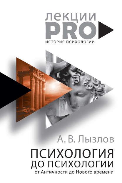 Психология до «психологии». От Античности до Нового времени