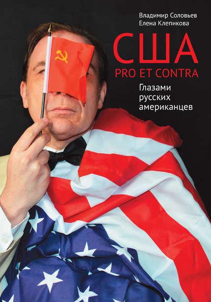 США. PRO ET CONTRA. Глазами русских американцев