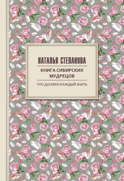 Книга сибирских мудрецов. Советы пожилым