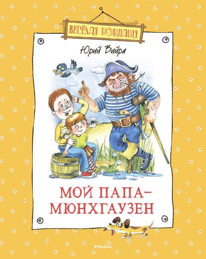 Мой папа – Мюнхгаузен (сборник)