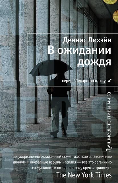 В ожидании дождя