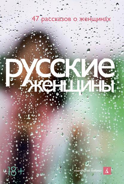 Русские женщины (сборник)