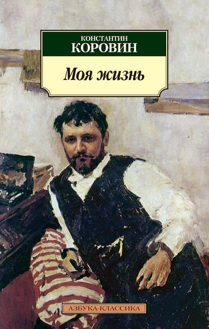 Моя жизнь (сборник)
