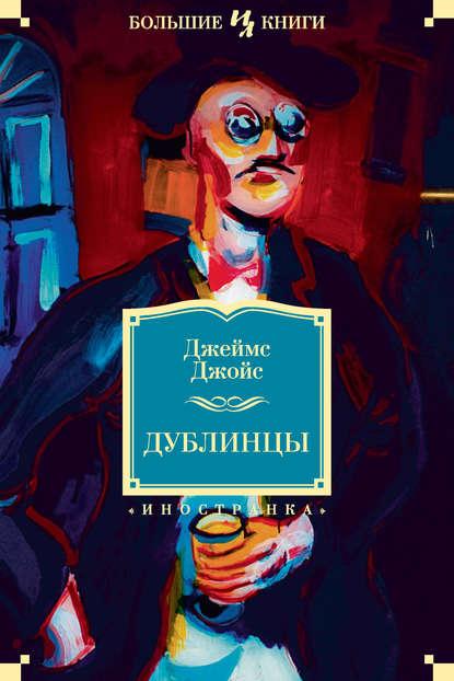 Дублинцы (сборник)