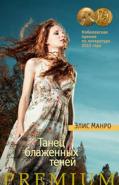 Танец блаженных теней (сборник)