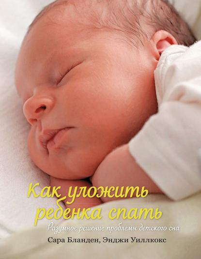Как уложить ребенка спать. Разумное решение проблемы детского сна